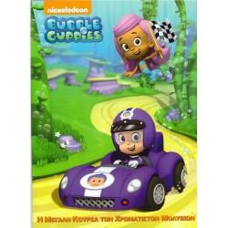 Bubble Guppies- Η μεγάλη κούρσα των χρωματιστών Μολυβιών